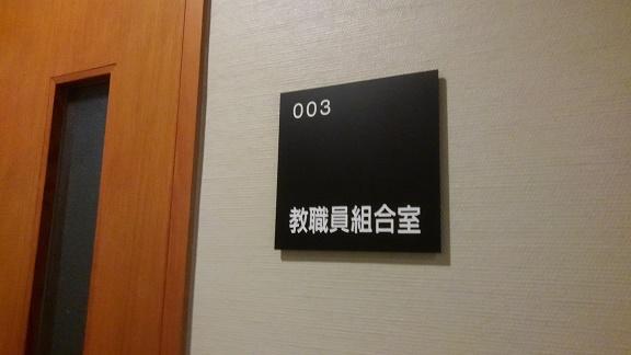200327 大学組合室 (1)