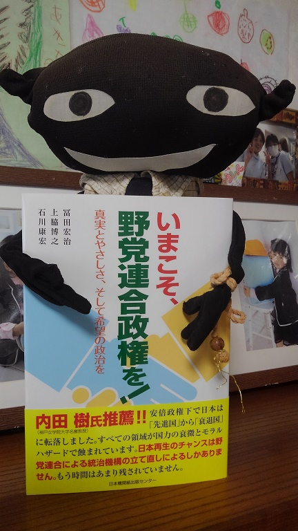 200422 ワルモノ『野党連合政権』 (4)