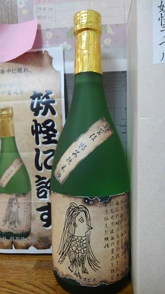 200526 アマビエ酒 (4)