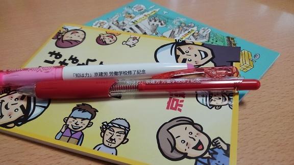 200830 京建労幹部学校 (2)