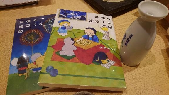 201230 居酒屋・妹新参 (4)