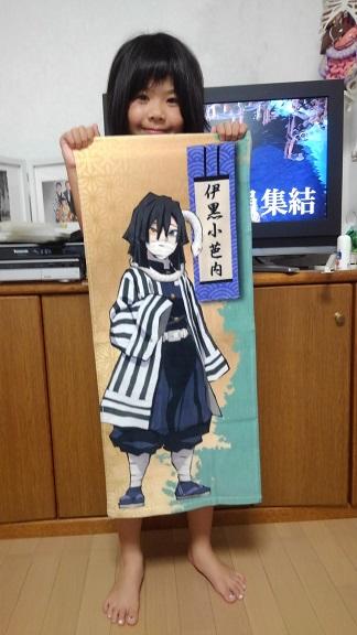 200726 妹新参・鬼滅タオル (2)