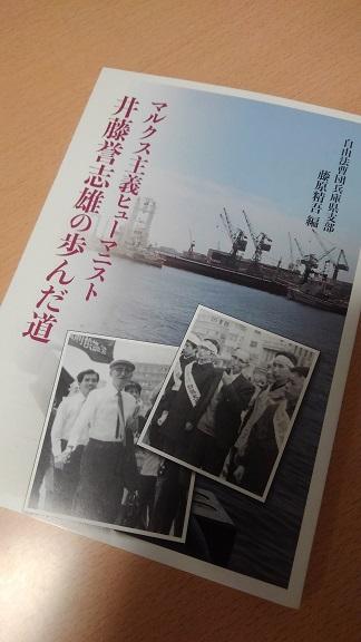 201018 自由法曹団・元町小池晃 (7)