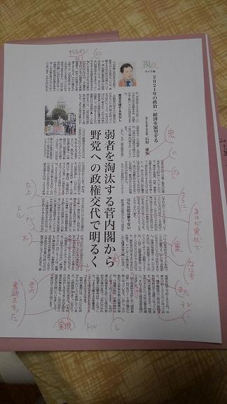 210108 全商連新聞ゲラ
