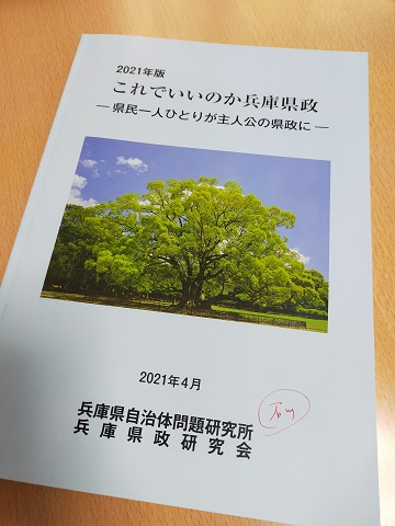 210422 自治研県政本 (1)