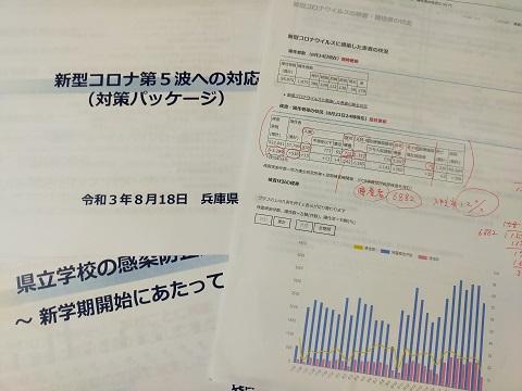 210825 福岡・憲法県政の会 (4)