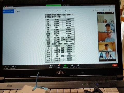 210829 ZOOM会議 (2)