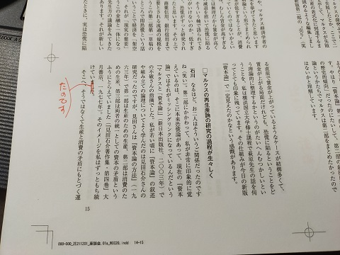 211002 前衛ゲラ(下) (1)