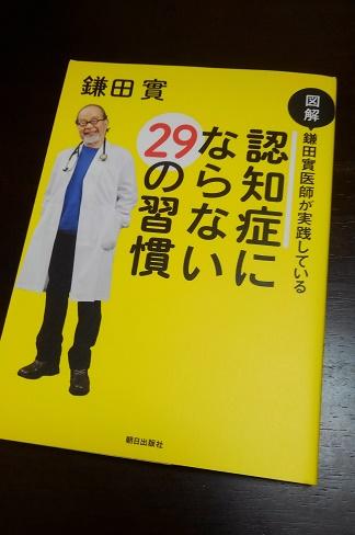 200908 妹新参・伊黒ベッド・認知章予防 (6)