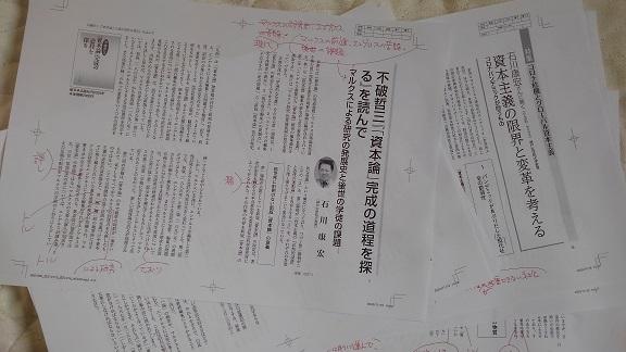 201122 経済・前衛ゲラなおし (2)