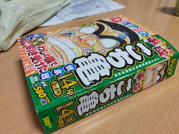 210331 チョコ・マンガ本 (6)