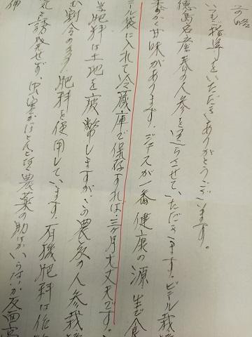 210423 人参 (4)