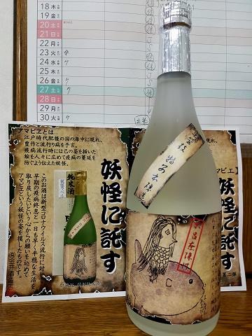 210529 アマビエ酒 (2)