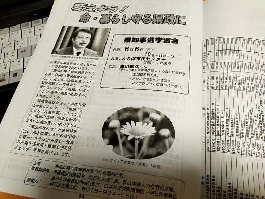 210526 選挙本部会議 (2)