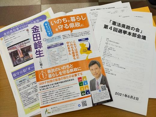 210602 憲法県政幹事会 (2)