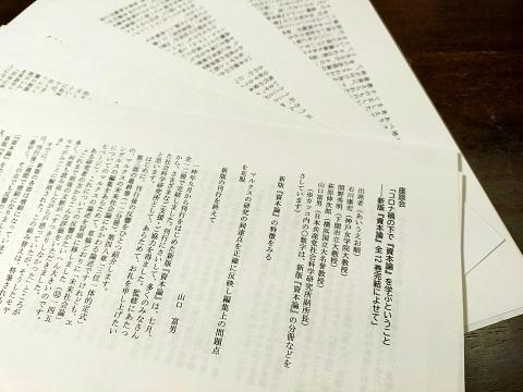 210909 座談会ゲラ (3)